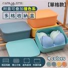 Loxin 撞色系附蓋防塵收納盒-單格款 (超取限5入) 收納盒 整理盒 衣物收納【SH1614】