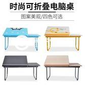 電腦桌床上用折疊小桌子學生書桌 Yznd20