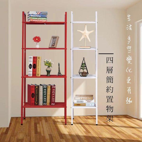北歐風四層置物收納架 收納櫃 置物架 收納 【AB500100】窄版收納架 書櫃