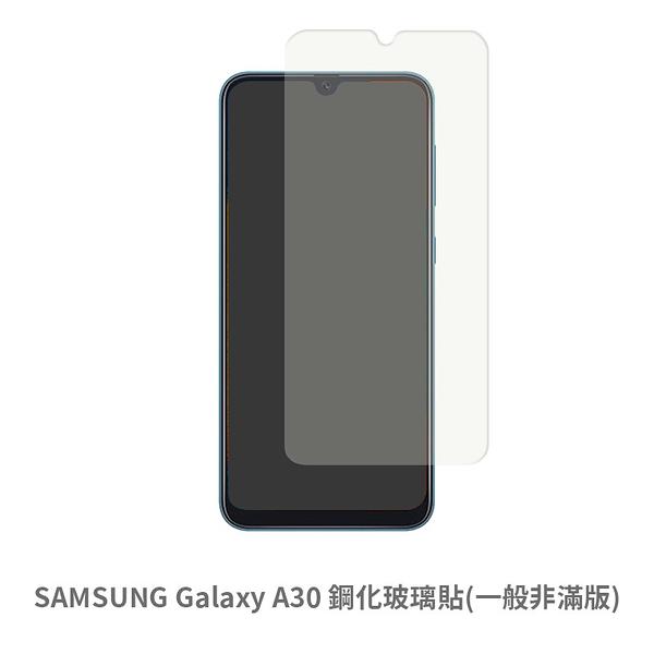 SAMSUNG Galaxy A30 鋼化玻璃貼(一般非滿版) 保護貼 玻璃貼 抗防爆 鋼化玻璃膜 螢幕保護貼 SM-A305
