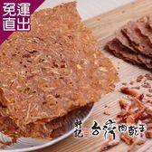 軒記-台灣肉乾王 櫻花蝦杏仁脆肉乾(70g/包,共三包)【免運直出】