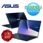 【ASUS 華碩】ZenBook 14 UX433FN-0072B8565U 14吋窄邊框輕薄筆電 皇家藍 【限量送小鋼炮藍芽喇叭】