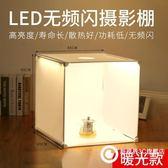 暖光45cm小型LED攝影棚 補光套裝拍攝拍照燈箱柔光箱簡易攝影道具