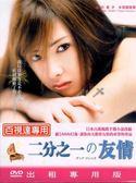 【百視達2手片】二分之ㄧ的友情 (DVD)