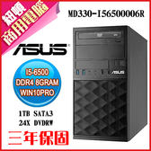 ASUS 華碩 MD330-I56500006R 商用桌上型套裝電腦 (i5-6500/8G/1TB/DVDRW/WIN10PRO/300W/3-3-3)