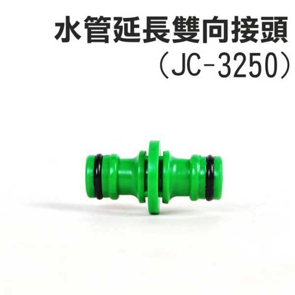 【FL生活家】第二代高壓彈力伸縮水管-水管延伸雙向接頭(JC-3250)