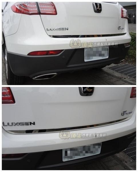 LUXGEN納智捷SUV 舊款U7【尾門飾條】12年13年U7 專用下飾條 後門亮條 後保桿 不鏽鋼 車牌框