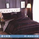 活性印染3.5尺單人薄床包二件組-愛心咖啡-夢棉屋