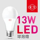 【旭光】LED 13W球泡燈...