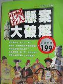 【書寶二手書T1/傳記_HNW】中國名人懸案大破解_王長安
