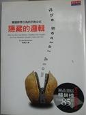 【書寶二手書T9/科學_ILK】隱藏的邏輯-掌握群眾行為的不敗公式_布侃南 , 葉偉文