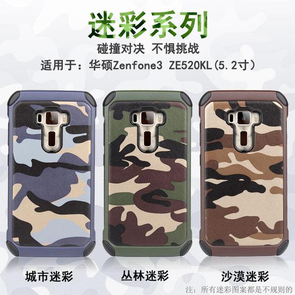 King*Shop~創意迷彩華碩ZE520KL手機殼Zenfone3 5.2軟矽膠防摔套保護外殼潮
