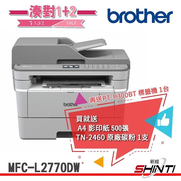【升級三年保固】Brother MFC-L2770DW 無線黑白雷射複合機+送A4影印紙500張+送TN-2460原廠*1+再送BT-P300BT*1