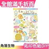 【拓印色紙DIY】日本 角落生物 可做貼紙 企鵝白熊炸豬排炸蝦貓咪恐龍 手作 禮物【小福部屋】