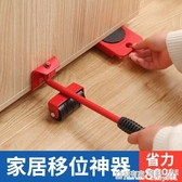 洗衣機底座搬家家具重物行動神器滑輪萬向輪腳架拖地神器懶人家用 『東京衣社』