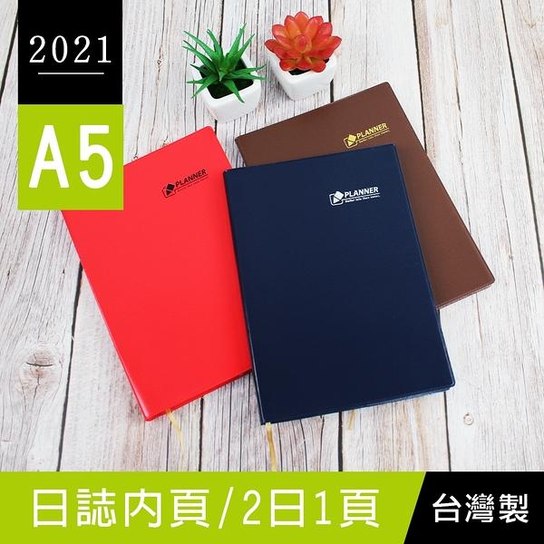 珠友 BC-60253 2021年A5/25K年度日誌/傳統工商日誌手冊(1週1頁+筆記)