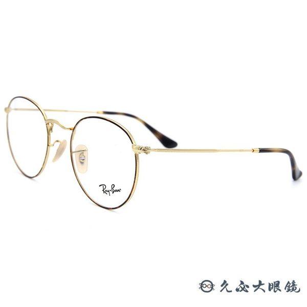 RayBan 雷朋眼鏡 RB3447V 2945 (玳瑁-金) 圓框 近視眼鏡 久必大眼鏡