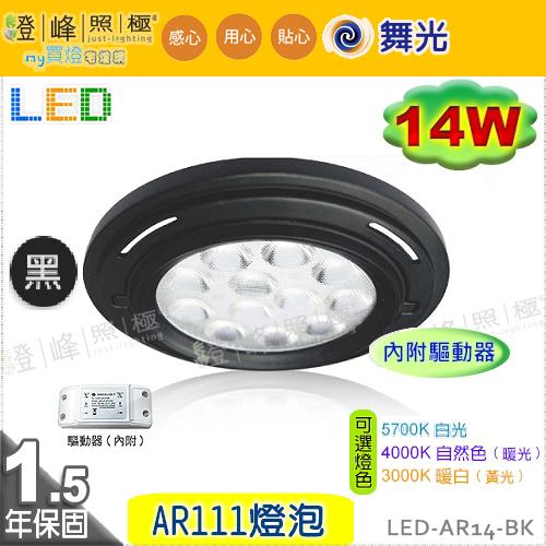 【舞光】LED-AR111 14W 燈泡 黑款 附變壓器 三種色溫可選 品質優保固長【燈峰照極】#LED-AR14-BK