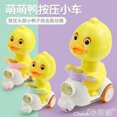迴力玩具車按壓式小黃鴨回力車兒童玩具車男孩1-2-3歲寶寶抖音LX618購