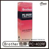 BROTHER 兄弟牌 傳真機專用轉寫帶 PC-402RF 1盒二入 45米 轉寫帶 色帶 碳帶