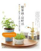 (二手書)簡單種、趁鮮採:和療癒系蔬菜小盆栽一起行光合作用!