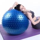 【GQ130A】大刺球55-65cm 按摩球1000G瑜珈球 充氣球 韻律球 健身球 復健球 EZGO商城