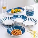 4只裝 盤子家用日式陶瓷碟子菜盤餐盤組合【雲木雜貨】