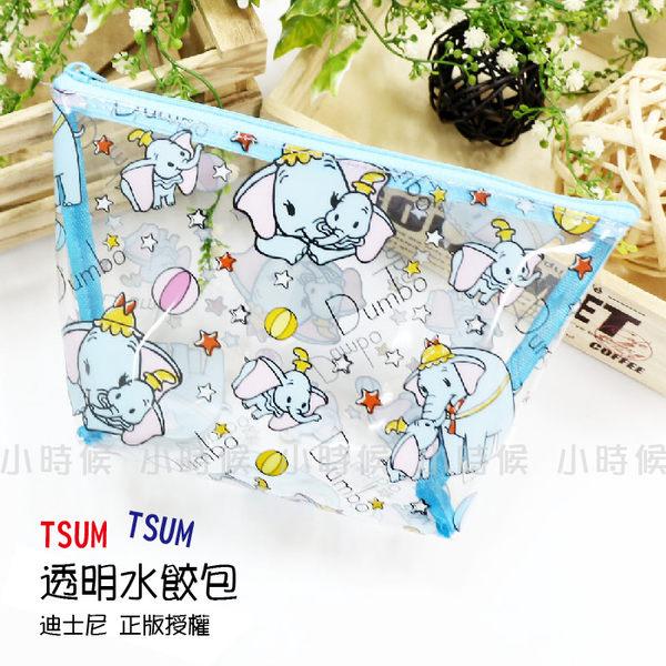 ☆小時候創意屋☆ 迪士尼 正版授權 小飛象 TSUM TSUM 透明 水餃包 收納包 化妝包 梯形包