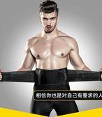 運動護腰帶 男健身房塑腰帶舉重深蹲訓練籃球束腰收腹帶  ℒ酷星球