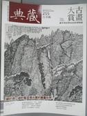 【書寶二手書T1/雜誌期刊_YKF】典藏古美術_255期_大賞古畫