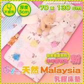 Embrace英柏絲 70x130x5cm 嬰兒乳膠床墊(羊羊夢奇地-粉)馬來西亞乳膠 精梳純棉 幼稚園午睡(單售床墊)