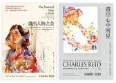 水彩大師查爾斯‧雷德繪畫指南套書(畫出人物之美+畫出心中所見 )
