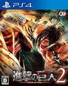 PS4 進擊的巨人 2(中文版)