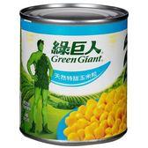 綠巨人 天然特甜 玉米粒 311g