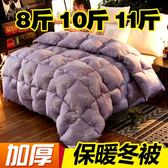 8斤10斤羽絲絨被子冬被加厚保暖被芯雙人冬天棉被學生春秋被褥【狂歡萬聖節】