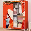 簡易衣櫃鋼架布衣櫃鋼管組裝雙人大號衣櫥出租房簡約現代經濟型 qz2004【野之旅】