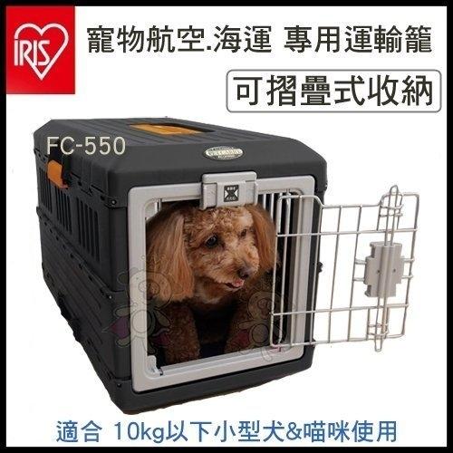48H出貨*WANG*免運 日本IRIS航空運輸籠FC-550 折疊運輸籠 (可摺疊式收納)寵物專