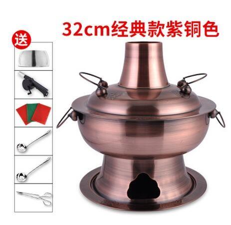 幸福居*加厚紫銅純鍋老式木炭火鍋爐不鏽鋼老北京涮羊肉銅火鍋專用碳銅鍋8(首圖款)