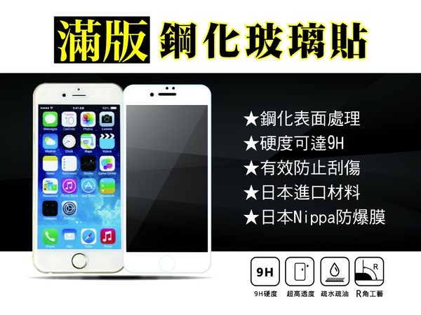 恩霖通信『滿版玻璃保護貼』HTC 10 M10 M10h 5.2吋 鋼化玻璃貼 螢幕保護貼 滿版玻璃貼 保護膜