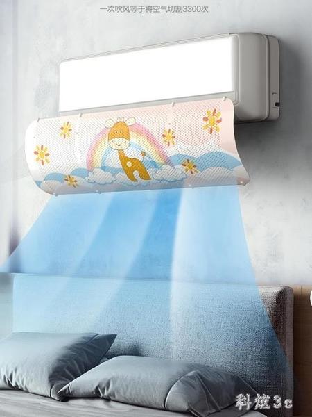 空調擋風板防直吹嬰幼兒坐月子防風罩臥室壁掛式導風板通用遮風罩 aj4554『科炫3C生活旗艦店』