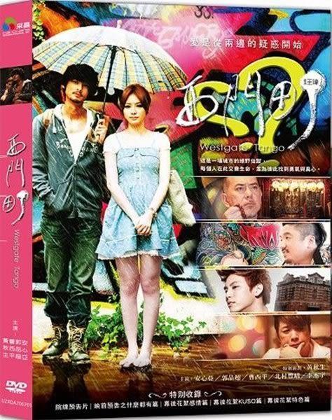 西門町 DVD Westgate Tango (購潮8)