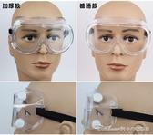 防塵眼鏡透明 防工業粉塵硅膠防霧 鏡勞保防風沙飛濺騎行 阿卡娜