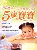 二手書博民逛書店 《天才媽咪V.S5歲寶寶-快樂寶貝11》 R2Y ISBN:9867202457│林麗秀