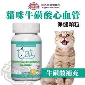 *WANG *吉沛思《貓咪牛磺酸心血管》牛磺酸補充 80g
