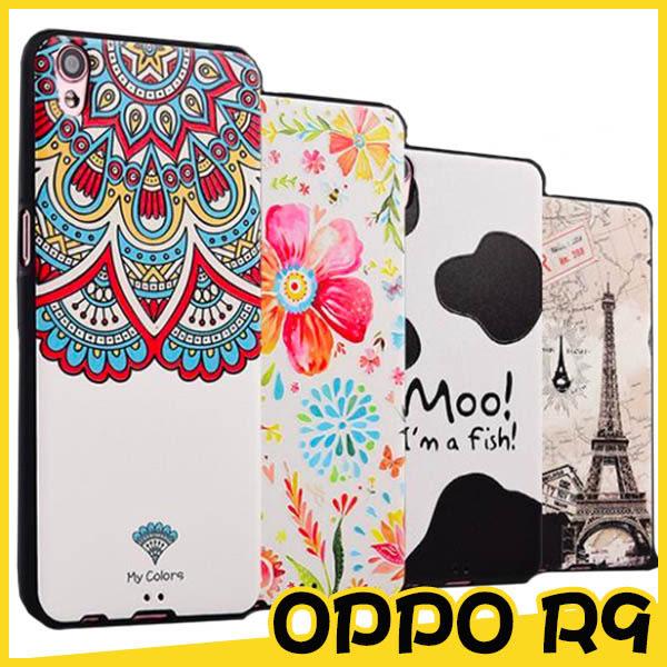 OPPO R9 卡通浮雕保護套 軟殼 彩繪塗鴉 防滑 立體 MY正版 超薄矽膠套 全包邊 可愛 手機殼 外殼 W3c