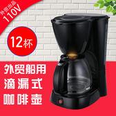 110V 咖啡機 滴漏式咖啡機 1.5L 玻璃杯體 110V 60Hz 12杯