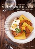 (二手書)果醬女王的薄餅&鬆餅:簡單用平底鍋變化出71款美味