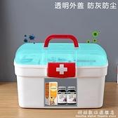 藥箱家庭裝家用藥物全套收納盒急救箱應急包醫藥箱藥品小藥箱 科炫數位