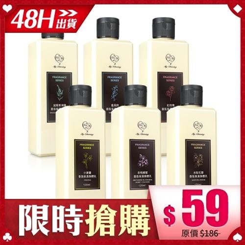 48H快速出貨(不含假日)~我的心機 香氛保濕身體乳 120ml 【BG Shop】多款可選