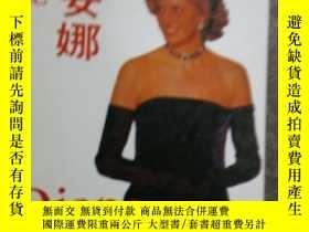 二手書博民逛書店罕見英國王妃戴安娜-英文版Y22983 外語教學與研究出版社 出